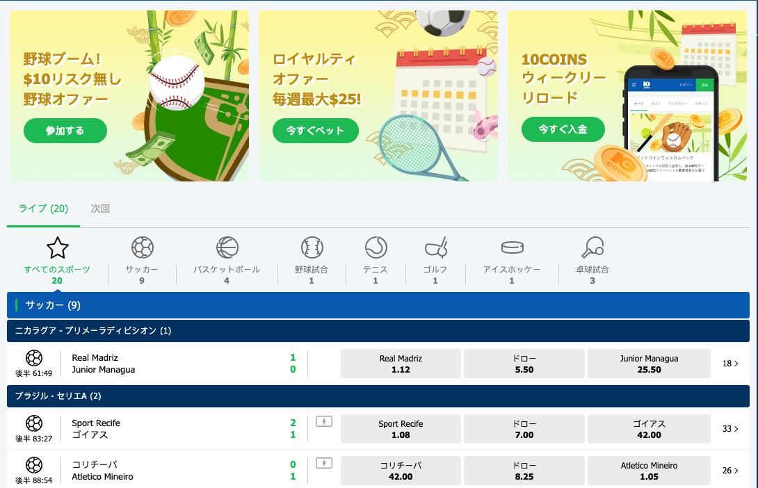 10betJapanとは?