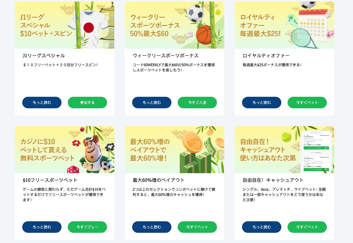 日本国内限定イベント多数