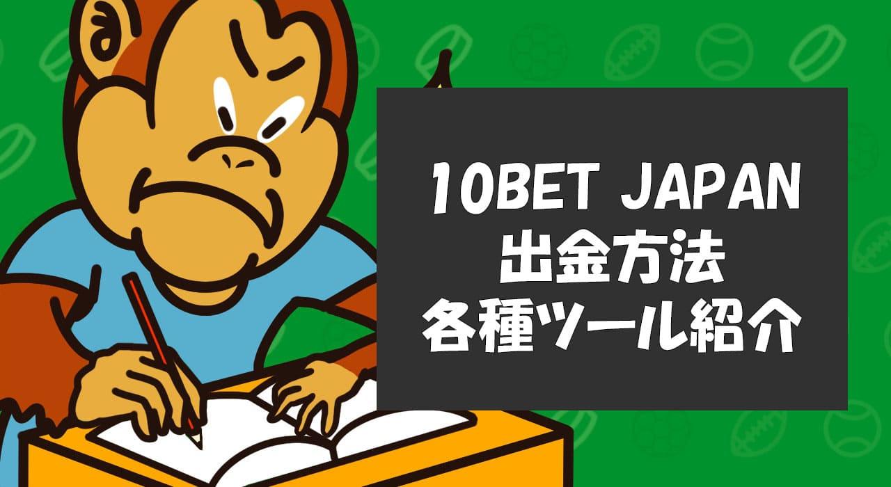 10betの出金方法