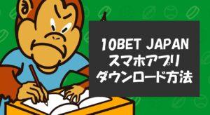 10betのアプリダウンロード方法