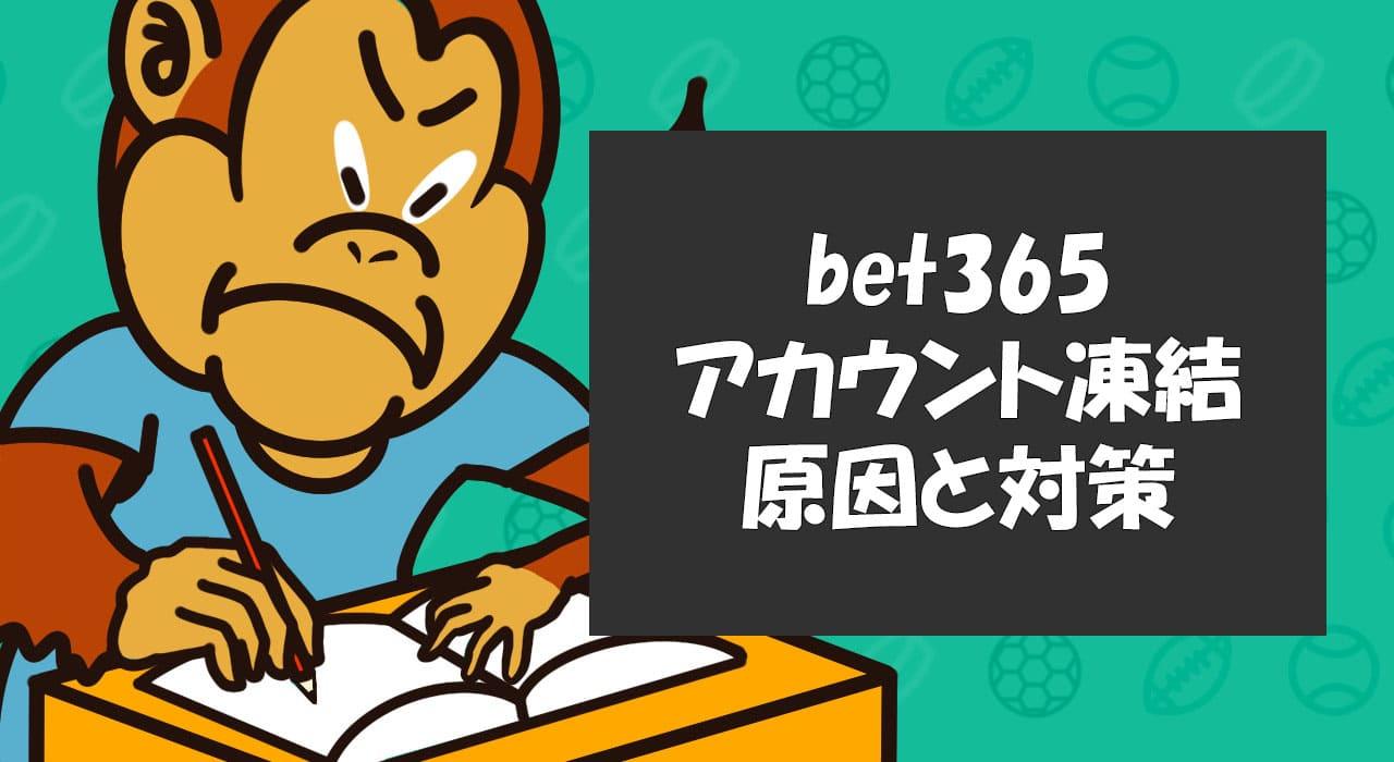 bet365のアカウント凍結
